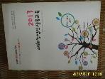 정읍시 농업기술센터 / 2013 새해 농업인 실용교육 (영농기술반 교재) -꼭상세란참조