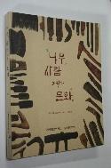 (새책수준) 나무, 사람 그리고 문화