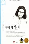 안네의 일기 (아동/상품설명참조/2)