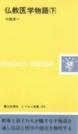 불교의학이야기(佛敎醫學物語 上,下レグルス文庫173,174)   초판(1987년)