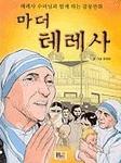 마더 테레사 - 감동만화 (아동만화큰책)
