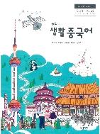중학교 생활중국어 교과서 (동양북스-박용호)