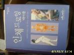 마로니에북스 / 인체 드로잉 바이블 / 비브 포스터. 홍지석 옮김 -05년.초판