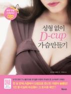 성형없이 D컵 가슴 만들기 (건강/2)