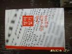 미래로 영어 교재 연구소 / 영어일기 아이들 영어 교육을 망칩니다 / 김기형 저 -07년.초판