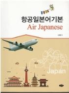 항공일본어기본