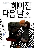 43헤어진 다음 날 1-2권 완결 세트 (전권 낙장 없는 타임 슬립 연애물:)