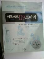 삐뽀삐뽀 119 소아과 /(하정훈/그린비)