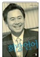 희망 언어 - 김재일 에세이 초판 발행