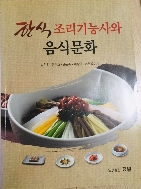 한식조리기능사와 음식문화