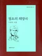 정오의 희망곡 : 이장욱 시집 (문학과지성 시인선 315)