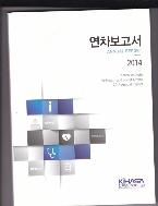2014년 연차보고서 한국보건사회연구원 -반양장큰책