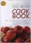 건강 레시피 COOK BOOK 1~2 - (야채 과일 해산물 육류 곡류)우리 몸에 좋은 식품은 물론, 그것을 활용한 간단한 레시피를 소개하고 있다.(전2권완결)