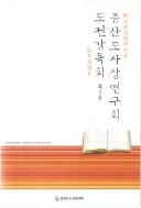 증산도사상연구회 도전강독회 제3집