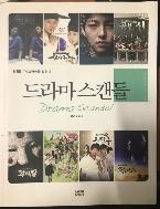 드라마 스캔들 / 김인규 / 2013.05 kbs tv 드라마를 말하다