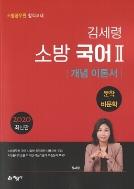 2020 김세령 소방 국어Ⅱ [문학/비문학]