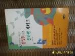 글사랑 / 쌈짓돈으로 신바람 재테크 / 이용국 편저 -98년.초판