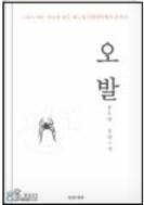 오발 - 정호영 장편소설 1판1쇄발행