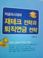 저금리시대의 재테크 전략과 퇴직연금 전략 [이길영/김&정]