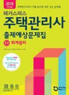 2015 해커스패스 주택관리사 출제예상문제집 1차 회계원리 (수험서/큰책)