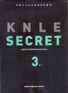 KNLE SECRET 간호관리학/기본간호학/보건의약관계법규 3교시