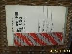 사회평론사 사회평론 별책부록 / 한국사회 이해를 위한 길잡이 -92년.초판