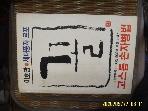 청음 / 세태풍자 르포 꼴 / 이호광 지음 -87년.초판.설명란참조