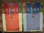 소학사 -2권/ 가을여자 상.하 / 히라이와 유미에. 정호영 옮김 -아래참조