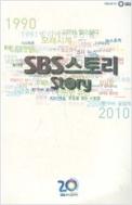 SBS스토리story