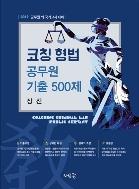 2019 장진 코칭 형법 공무원 기출 500제