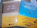자신을 업그레이드하라 + 마음 밭에 심을 이야기 /(두권/김상규)