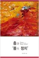 춤과 '몸의 정치' / 이지원 / 2011.06