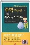 수학 우등생으로 키우는 부모의 노하우 - 아이들의 호기심을 유발하는 학습법(양장본) 초판1쇄