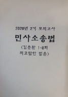 2020년 2기 모의고사 민사소송법 1-8회 (최고답안X) - 김춘환