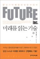 미래를 읽는 기술 Future Inc. (경제/상품설명참조/양장본/2)