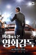 미래에서 온 영화감독 (1~10 완결)
