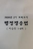 2020년 4월 2기 모의고사 행정쟁송법 1-8회 - 이승민