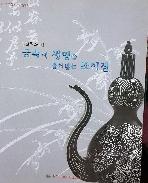 김철주 조각전: 금속에 생명을 불어넣는 조이질- 전통공예 - -초판-절판된 귀한책-아래사진참조-앞에 저자 증정글씨-