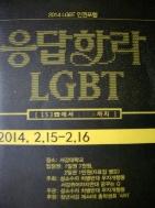 응답하라 LGBT - 2014 LGBT 인권포럼