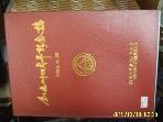 부산직할시치과기공사회 / 창립24주년기념지 1988.9.26 -설명란참조