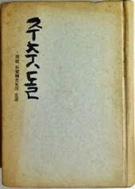 주춧돌 - 남파 박찬익선생의 생애 (1963 초판)