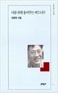 나를 위해 울어주는 버드나무 - 이윤학 시집 (문학동네시집 22) (1997 초판)