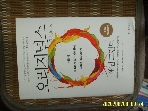 한국경제신문 / 오리지널스 + CD1장 / 애덤 그랜트. 홍지수 옮김 -16년.초판.상세란참조