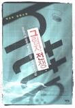 그림자 전쟁 -제성욱