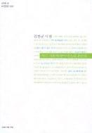 녹슨 지붕에 앉아 빗소리 듣는다 - 김창균 시집 (세계사 시인선 131)  (2005 초판)