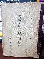 사정한 조선어 표준말 모음 -사정 어휘수 표준어:6,231, 약어:134, 비표준어:3,082, 부 한자어:100, (총)9,547- -단기 4278년(1945년) 초판-아래사진참조-