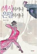 섹시하거나 은밀하거나 - 소설가 김임선이 등단 18년 만에 펴낸 첫 작품집 1판2쇄