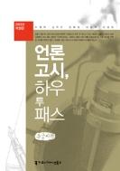 언론고시, 하우 투 패스 (큰글씨책)
