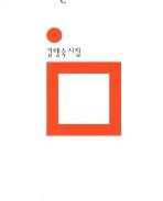 타인의 의미 - 김행숙 시집 (민음의 시 169) (2010 초판)
