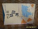 예영커뮤니케이션 / 선교의 ABC / 롱웨이나이 외. 김한성 옮김 -96년.초판